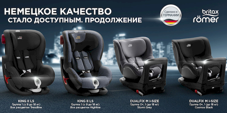 Britax Roemer: Made in Germany. Продолжение...