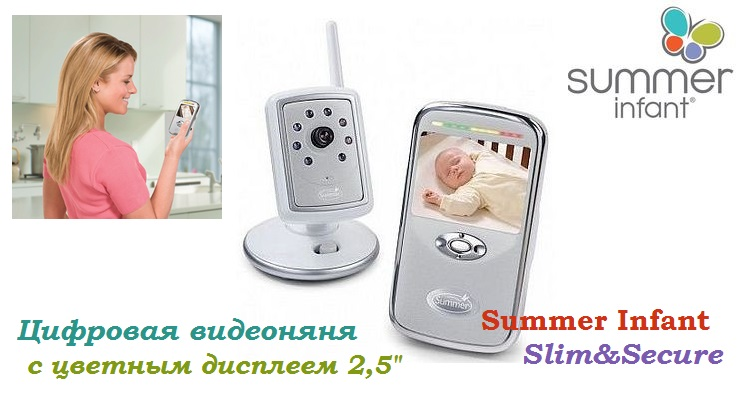 summer_infant_slim_and_securo